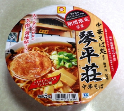 8/30発売 琴平荘監修 中華そば