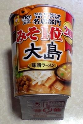 4/11発売 2015-16 TRY ラーメン大賞 名店部門 みそ1位 2連覇 大島 味噌ラーメン
