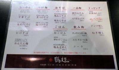 鶴麺 メニュー