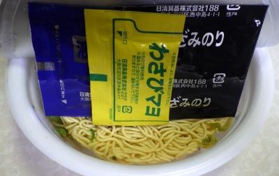 5/30発売 日清焼そば U.F.O. わさびマヨ焼そば(2016年)(内容物)