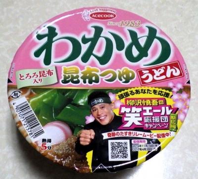 11/28発売 わかめ 昆布つゆうどん