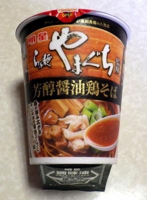 10/31発売 らぁ麺やまぐち監修 芳醇醤油鶏そば