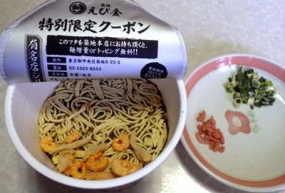 10/24発売 有名店シリーズ 築地えび金 海老そば(内容物)