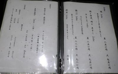 鶏Soba座銀 メニュー