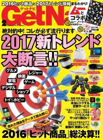 Get Navi(ゲットナビ) 2017年 02 月号 [雑誌]
