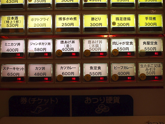 s-角屋自販機2P7173352
