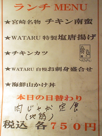 s-ワタルメニューPC210081
