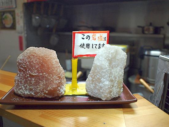 s-清塩塩PC220119