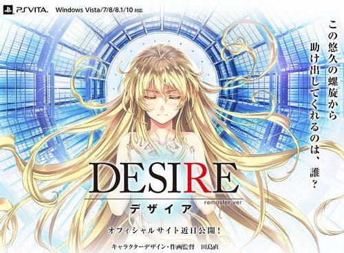 desire_teaser01.jpg