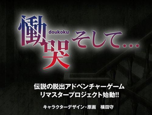doukoku_teaser01.jpg