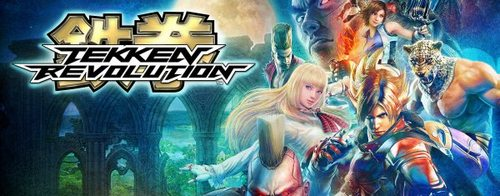 PS3 基本無料タイトル『鉄拳レボリューション』 2017年3月20日でサービス終了