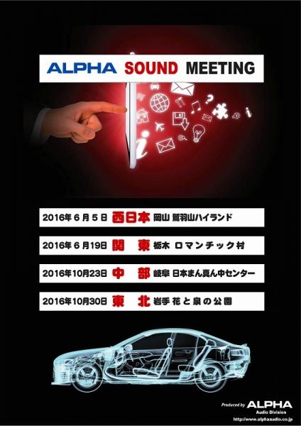 アルファサウンドミーティング