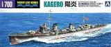 駆逐艦 陽炎1941