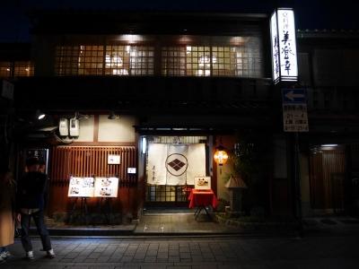 Kyoto201611-210.jpg