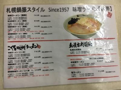 Sapporo201610-406.jpg