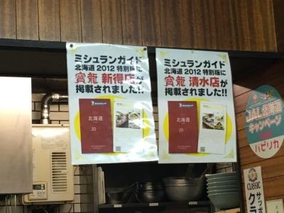 Sapporo201610-409.jpg