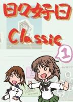 日々好日Classic1