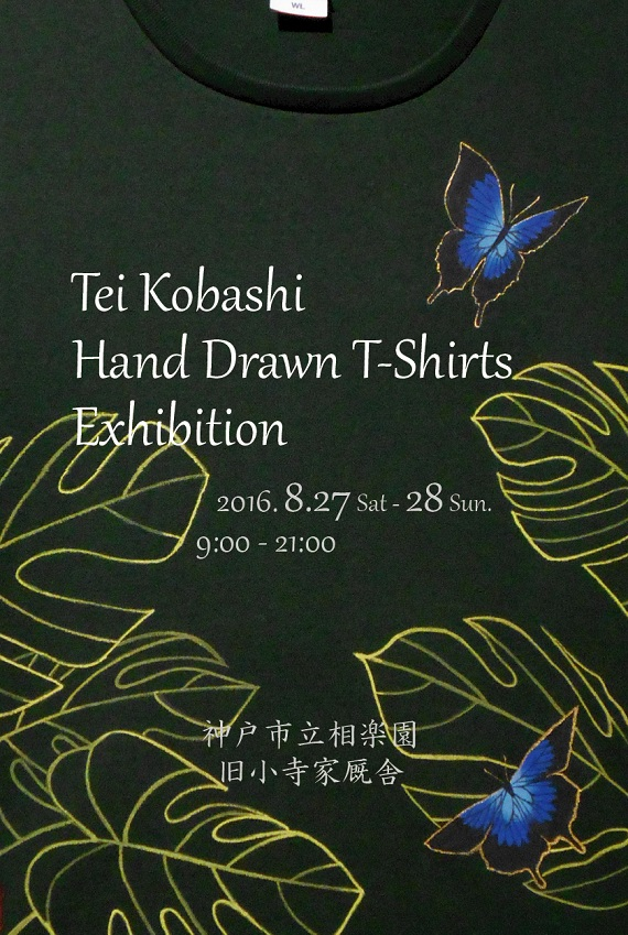 Tei Kobashi Hand Drawn T-Shirts Exhibition