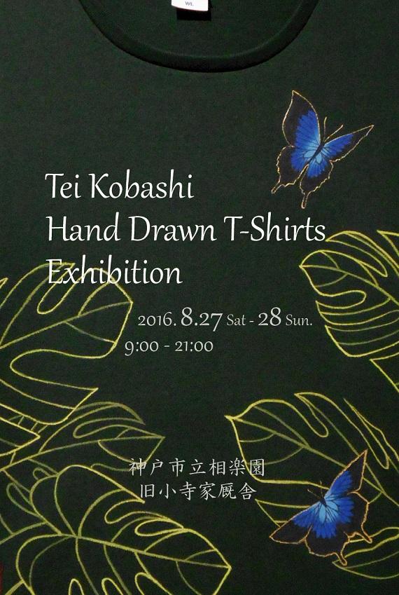 Tei Kobashi Hand Drawn T-Shirts Exhibition