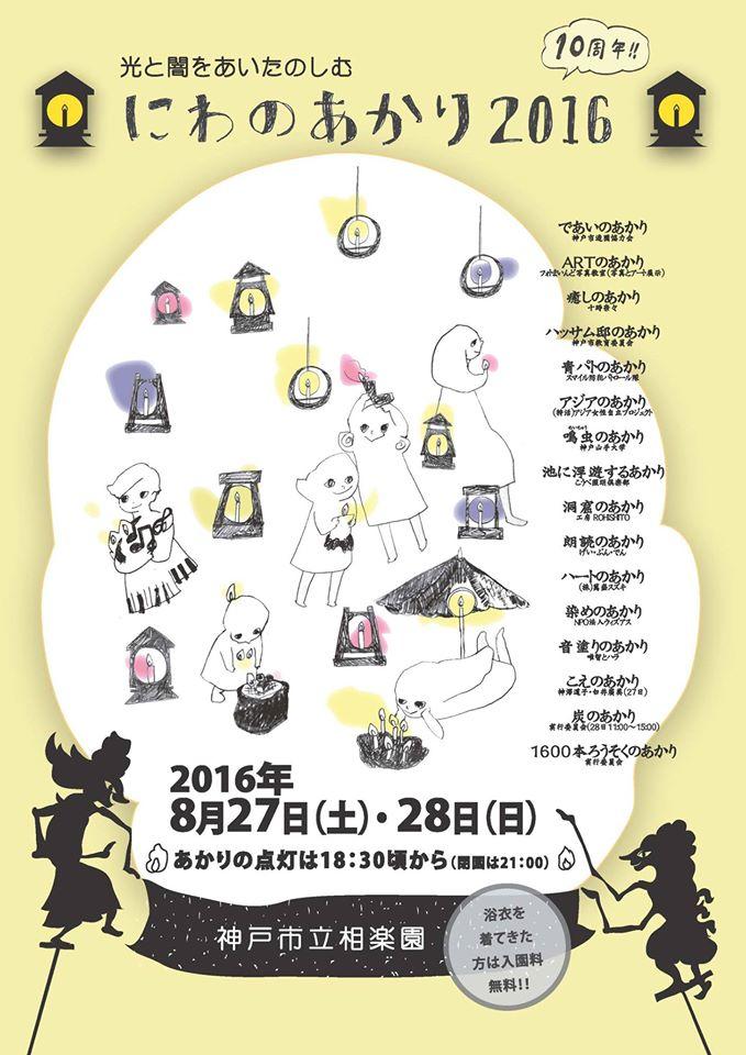 にわのあかり2016 相楽園チラシ (1)