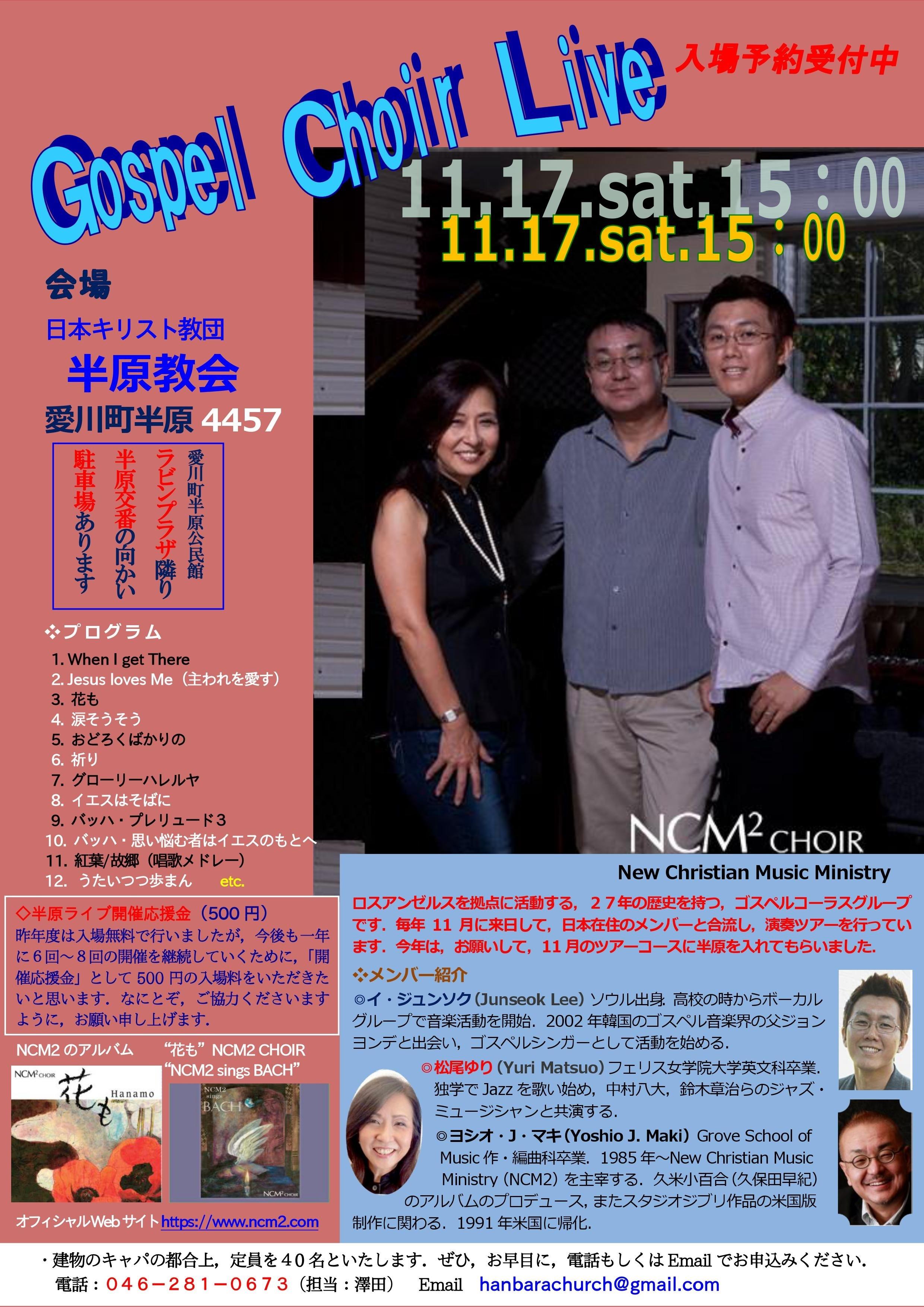 NCM2gospel Live