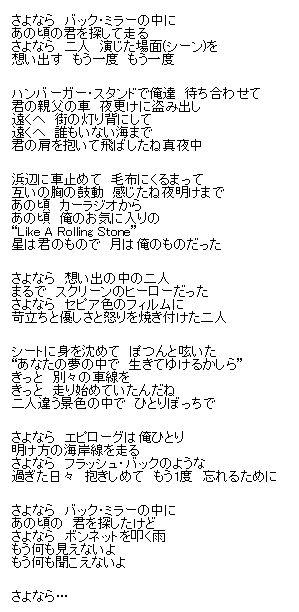 浜田省吾「ラストショー」