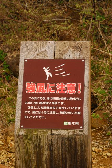 強風に注意のピクトグラム_峰の茶屋小屋の付近は全国的にも強風で知られる難所