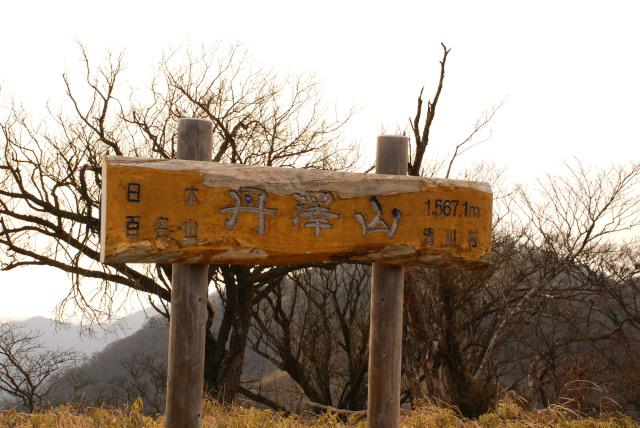 丹沢山_日本百名山の標識_1567.1m
