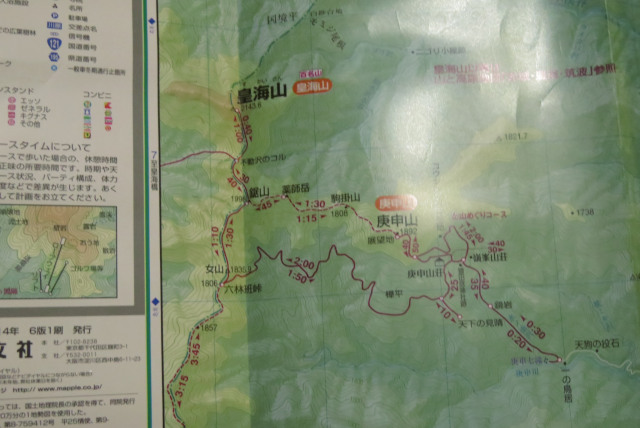皇海山の登山地図