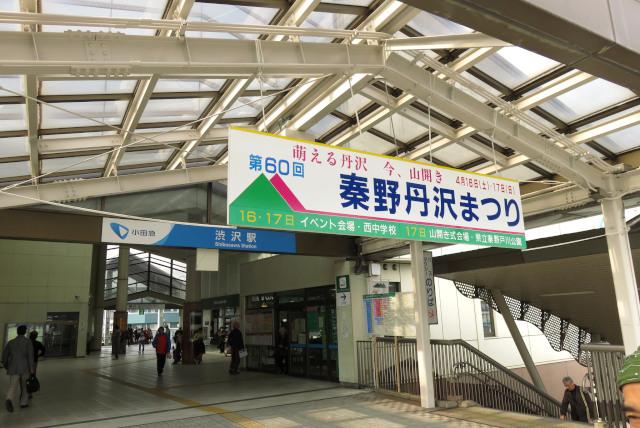 丹沢登山_小田急_渋沢駅