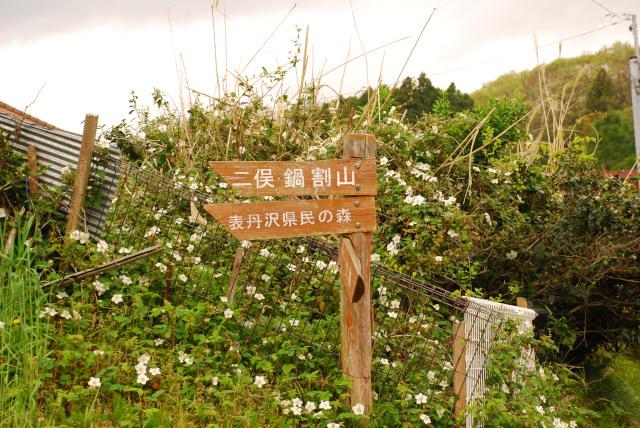 二俣・鍋割山の標識