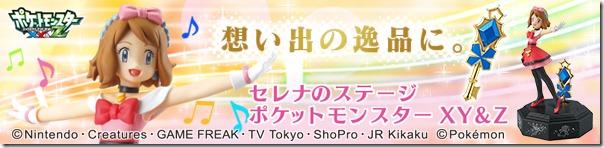 20161013_serena_stage_juchu_600x144
