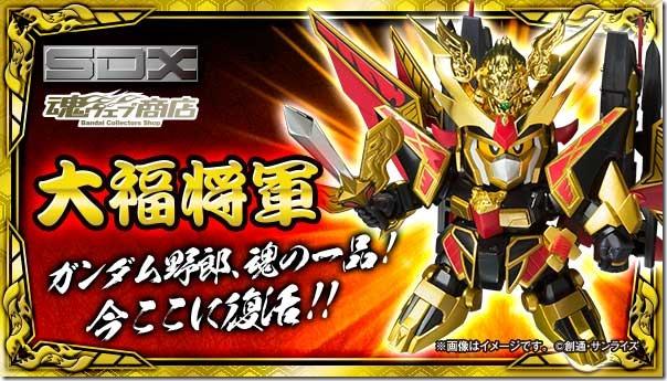 bnr_SDX_DaihukuShougun_600x341