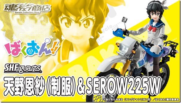 bnr_SHF_OnsaAmano-SEROW225W_600x341