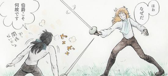 フェルゼンとアンドレ(3)