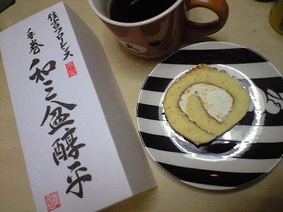 和三盆醇乎(ロールケーキ) - もふもふランド♪