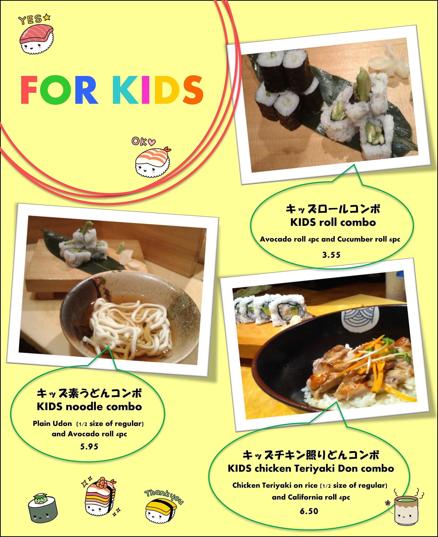 新メニュー ver1114-2016 KIDS