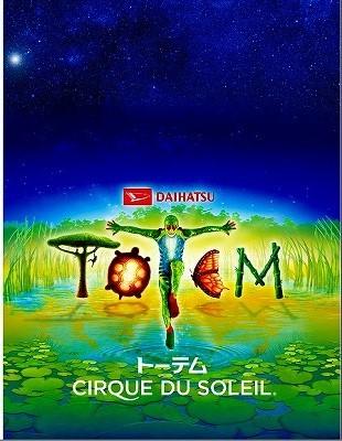 トーテム5