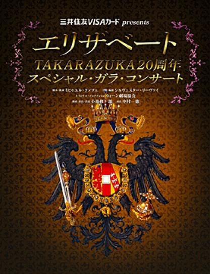 エリザガラコンサート