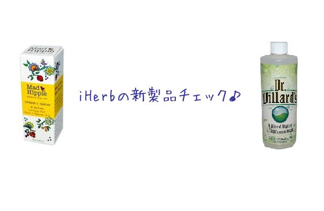 iHerbの新製品チェック