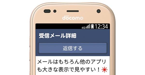 091_らくらくスマートフォン me F-01L_imagesB