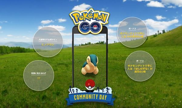 912_Pokemon GO_images001