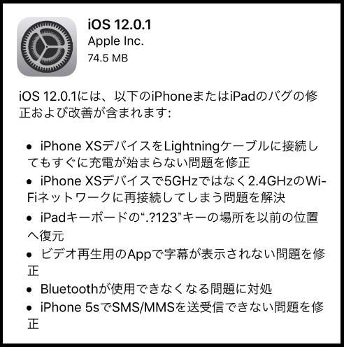 203_iOS-12-0-1_imagesA
