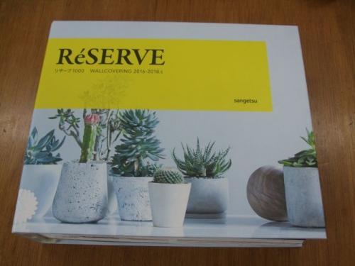 サンゲツ 壁紙見本帳「2016-2018 ReSERVE リザーブ 1000」