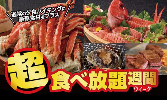 020top_image_chotabehodai.jpg