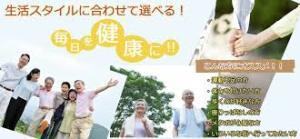 ポスティング・チラシ配布・びら配りスタッフ募集 【海老名】