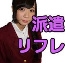 18歳~20歳の女の子に大人気のリフレバイト!!