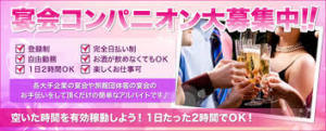 宴会コンパニオン・パーティーコンパニオン派遣のアルバイト求人募集!