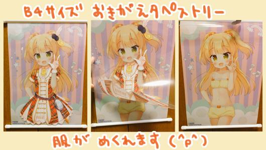 c91_okigaetape_smp.jpg