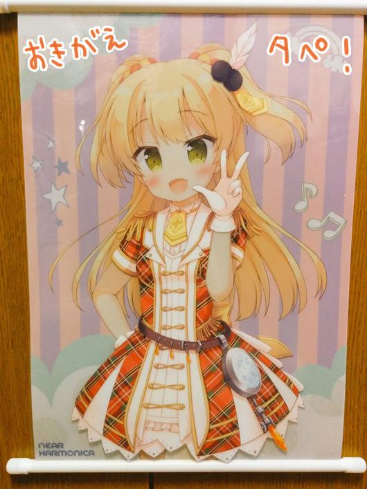 c91_okigaetape_smp2.jpg